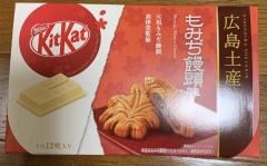広島のおみやげ キットカット もみぢ饅頭味