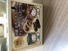 沖縄のおみやげ 沖縄はろうきてぃのチョコレートちんすこう