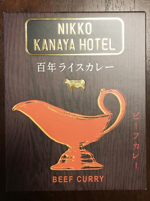 金谷 ホテル カレー 日光