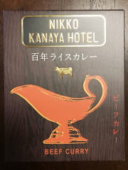 栃木のおみやげ 日光金谷ホテル百年ライスカレービーフ