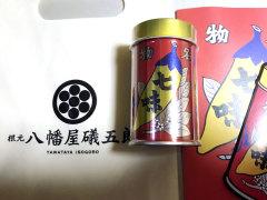 長野 根元 八幡屋礒五郎