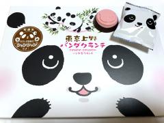 上野土産パンダクランチ