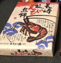 長崎のおみやげ 長崎塩えび煎餅