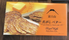 山梨のおみやげ 富士山焦がしバターロイヤルワッフルクッキー