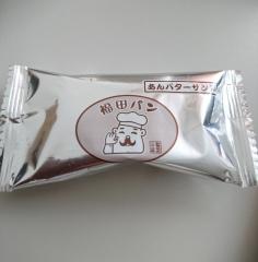 岩手のおみやげ 福田パン監修 あんバターサンドクッキー