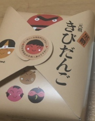 岡山のおみやげ 廣榮堂 きびだんご