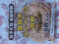 岩手のおみやげ 宇部煎餅 南部煎餅 厚焼きピーナッツ煎餅