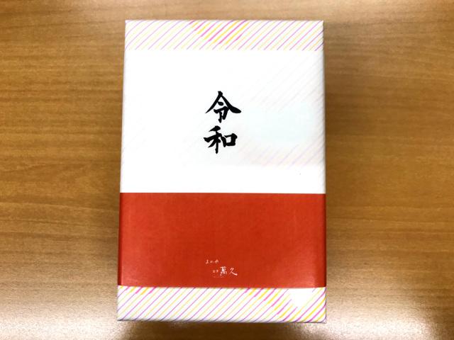 投稿写真 令和・亥 有機大豆の炒り豆・紅白豆(豆箱入り)