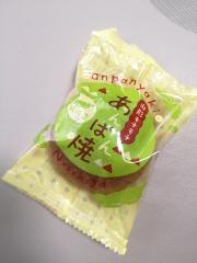 山形のおみやげ 銘菓の錦屋 あんぱん焼 秘伝豆