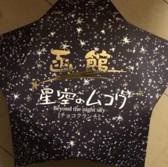 北海道のおみやげ 函館 夜空のムコウ