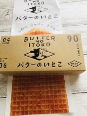 栃木のおみやげ バターのいとこ