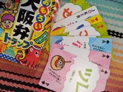 大阪のおみやげ おもろい大阪弁トランプ