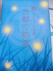 京都のおみやげ 古都の初夏