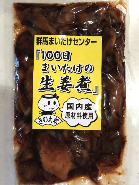 投稿写真 100日まいたけの生姜煮 かつお生姜
