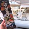 投稿写真 平宗 柿の葉ずし