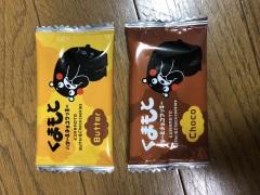 熊本のおみやげ くまもと バター&チョコクッキー
