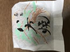 京都のおみやげ 八方焼