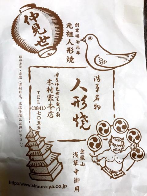 投稿写真 浅草木村屋本店あん入り人形焼