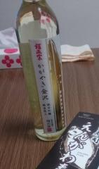 石川のおみやげ 福正宗 かがやき金沢 純米吟醸 純金箔入