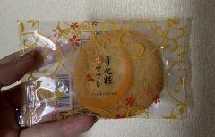 大阪のおみやげ 月化粧生サブレ