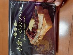 愛知のおみやげ 名古屋 小倉トーストラングドシャ
