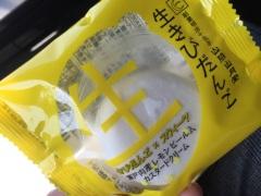 岡山のおみやげ 山脇山月堂 生きびだんごレモン