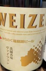 福島のおみやげ 福島路ビール ヴァイツェン