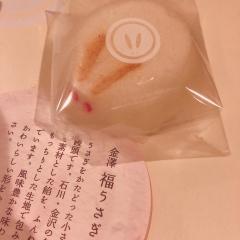 石川のおみやげ 銘菓 福うさぎ 五郎島金時