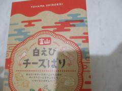 富山のおみやげ 富山白エビチーズぱり