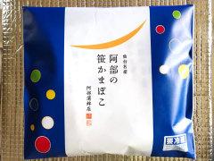 宮城のおみやげ 仙台名産阿部の笹かまぼこ
