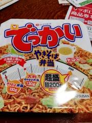 北海道のおみやげ でっかいやきそば弁当