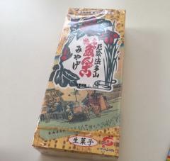 静岡のおみやげ 法多山名物だんご