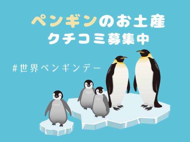 4月25日は世界ペンギンの日!ペンギンに会える水族館動物園8選