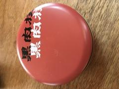 岐阜のおみやげ 黒肉桂