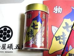 長野のおみやげ 八幡屋礒五郎の七味唐からし