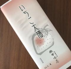鳥取のおみやげ 和菓子処 甘味屋 いちご大福
