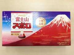 静岡のおみやげ 富士山アポロビッグ 濃いいちご味