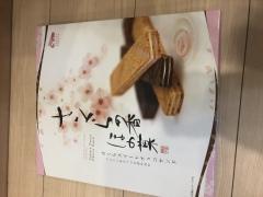 京都のおみやげ さくらの香ほの菓