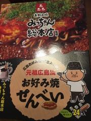 広島のおみやげ お好み焼きみっちゃん総本店 元祖広島流お好み焼きせんべい