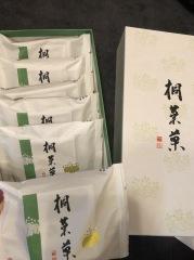 広島のおみやげ 桐葉菓