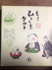 愛媛のおみやげ 亀井のひとくちタルト