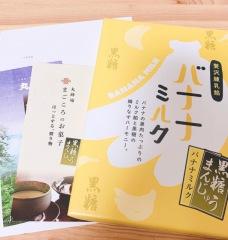 福島のおみやげ 黒糖まんじゅう バナナミルク