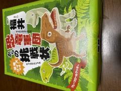 福井のおみやげ 福井恐竜軍団からの挑戦状