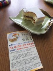 和歌山のおみやげ 鈴屋 デラックスケーキ