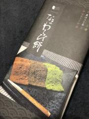 京都のおみやげ 生わらび餅