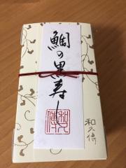 京都のおみやげ 京都 和久傳 鯛の黒寿司