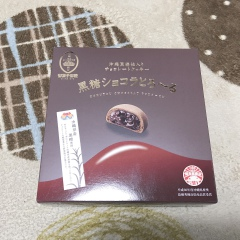 沖縄のおみやげ 黒糖ショコラとろ〜る