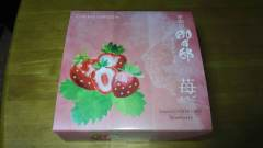 栃木のおみやげ 御用邸ストロベリーチーズケーキ