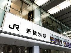 神奈川 JR新横浜駅