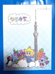 東京のおみやげ 東京スカイツリーメモ帳ソラカラちゃん